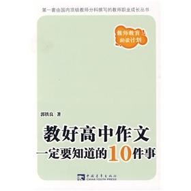teach high school writing must know the 10 things(Chinese Edition): GUO TIE LIANG