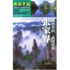 Zhangjiajie: Hunan Wuling mountains Shengjing [paperback](Chinese Edition): SHANG AI LAN