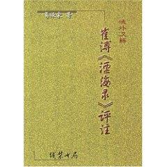 Cui Pu recorded commentary floating sea [paperback](Chinese Edition): GE ZHEN JIA