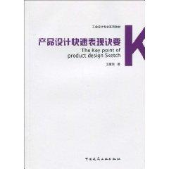 industrial design product design. fast performance series of teaching tips to [paperback](Chinese ...