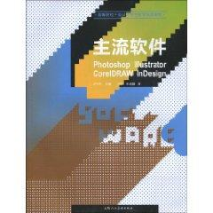 mainstream software [paperback](Chinese Edition): WANG DONG