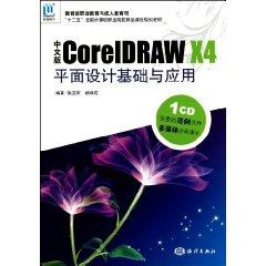 second five National Computer Courses Vocational planning materials: CorelDraw X4 Graphic Design ...