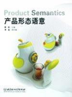 Product Semantics(Chinese Edition): BEN SHE.YI MING