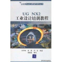 UG NX2 industrial design training course (with CD) [paperback](Chinese Edition): LI KAI LIN