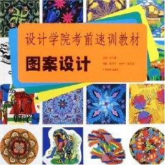 Graphic Design [paperback](Chinese Edition): SU KE KE