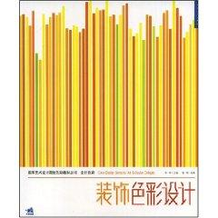 decorative color design [paperback](Chinese Edition): ZHAI YING