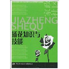knowledge and skills of flower arrangement [paperback](Chinese Edition): JIANG HAO