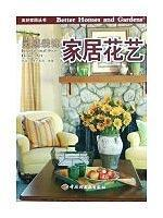 inspiration for home decoration floral [paperback](Chinese Edition): YANG RUI DAN
