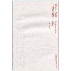 China s most beautiful books (2006 - 2009) [paperback](Chinese Edition): BEN SHE.YI MING