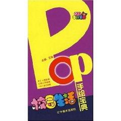 POP Hand Collection: Campus Life [paperback](Chinese Edition): WANG MENG