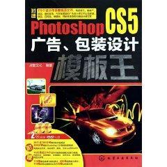 Photoshop CS5 advertising packaging design templates King: DIAN ZHI WEN