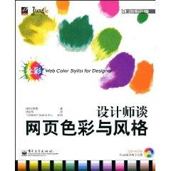 designer colors and styles in web page (comes with a CD ROM) [paperback](Chinese Edition): QUAN ZHI...