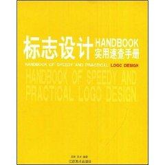 Handbook Of Speedy And Practical Logo Design(Chinese Edition): WU LIN