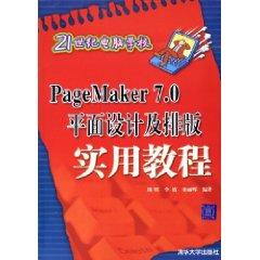 PageMaker7.0 graphic design and typesetting Practical Course [paperback](Chinese Edition): ZHOU HUI