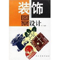 decorative designs [paperback](Chinese Edition): ZHENG JUN