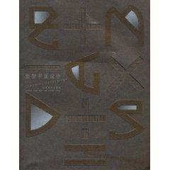 Zhang Meng Graphic Design(Chinese Edition): ZHANG MENG