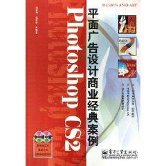 Photoshop CS2 graphic design business classic case (with CD) [paperback](Chinese Edition): LIU YA LI