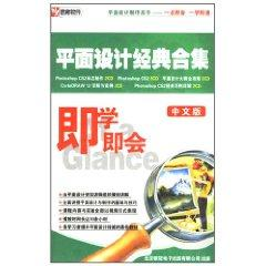 CD-R the school that will: Graphic Design Classics Collection (Chinese Version) (11 disc) (with ...