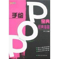 hand-POP Collection: Classic Posters [paperback](Chinese Edition): YANG JIE