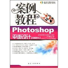 Photoshop case of graphic design tutorials (CS3 version) [paperback](Chinese Edition): BEN SHE.YI ...