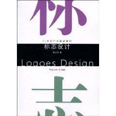 Logo Design [paperback](Chinese Edition): HOU LI PING