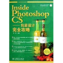 Inside Photoshop CS: Raiders complete package design (with CD) [paperback](Chinese Edition): YANG ...
