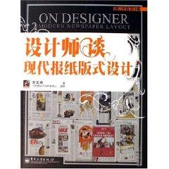 Designer Modern newspaper layout design [paperback](Chinese Edition): SU WEN MING