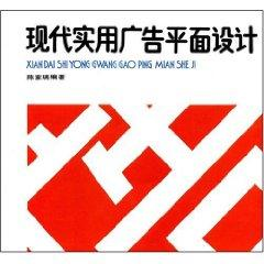 GRAPHIC modern and practical Design [paperback](Chinese Edition): CHEN JIA RUI