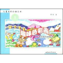 interesting color paintings [paperback](Chinese Edition): TANG JUAN