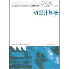 vocational majors based Program: VI design basis [paperback](Chinese Edition): MAO FENG