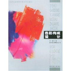 color composition design [paperback](Chinese Edition): BEN SHE.YI MING