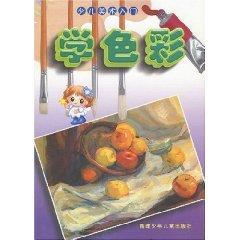 school colors [paperback](Chinese Edition): LIN LI