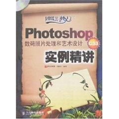 DreamWorks Photoshop CS3 designer and art digital photo processing design example Jingjiang [...