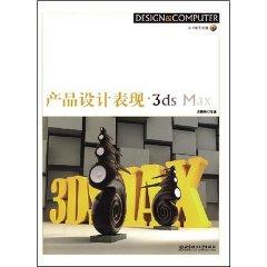 product design performance 3dsMax (with CD 1) [paperback](Chinese Edition): ZHOU YI HUI
