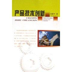 product innovation [paperback](Chinese Edition): YANG JIAN HUA