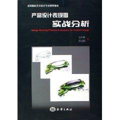 actual analysis of product design performance chart [paperback](Chinese Edition): ZUO TIE FENG
