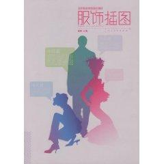 Fashion Illustration [paperback](Chinese Edition): ZHAI YING
