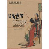 clothing and sports [paperback](Chinese Edition): HUA MEI