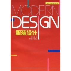 Fashion Design [paperback](Chinese Edition): LIU YUAN FENG