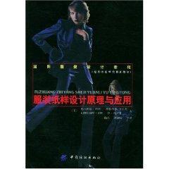 Designing Apparel through the Flat Pattern(Chinese Edition): KE BO (Kopp)