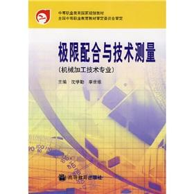 secondary vocational education national planning materials: extreme: SHEN XUE QIN