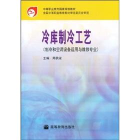 secondary vocational education in national planning materials: ZHOU QIU SHU