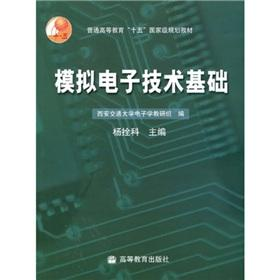 general higher education. fifth National Planning Textbook: Analog Electronics(Chinese Edition): ...