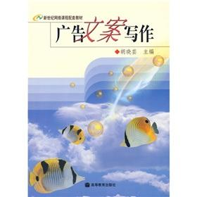 New Century Network program supporting materials: ad copy writing(Chinese Edition): HU XIAO YUN
