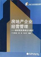 teaching of new real estate management system: WU WEI LIANG