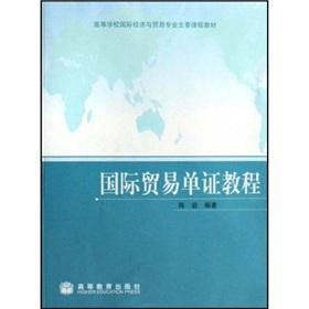 College International Economics the main course materials and trade: International trade documents ...