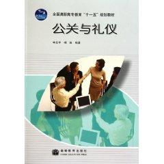 National Vocational Eleventh Five Year Plan of: LIN YOU HUA