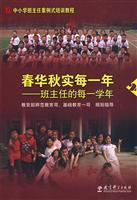 Case-type primary and secondary teacher training course each year Fruitful: the class teacher in ...
