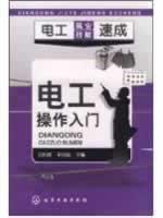 electrical quick job skills: Introduction to electric operation(Chinese Edition): QIU LI JUN YU RI ...