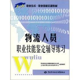 logistics officer professional skill counseling practice(Chinese Edition): FENG TIAN XIANG